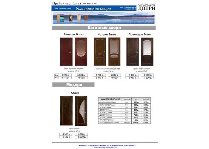 оптовый прайс лист для оптовиков стальные двери